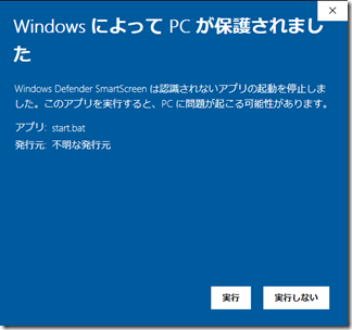 Windows Defender SmartScreenに停止されたら