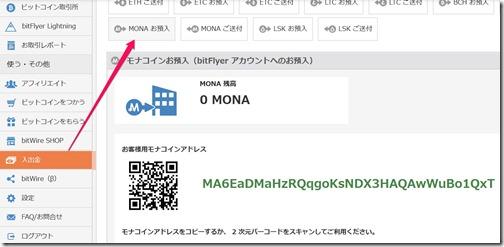 bitFlyerのモナコインアドレス