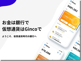 ウォレットアプリはGincoがおすすめ!AirDropで仮想通貨がもらえる