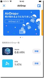 AirDropで仮想通貨が自動でもらえる