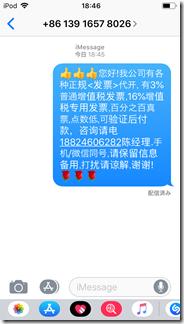メッセージの内容は中国語ですべて同じ