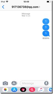 iMessageから勝手にメッセージが送信された