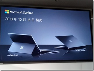 「Surface Pro 6」と「Surface Laptop 2」