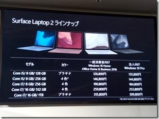 「Surface Laptop 2」ラインナップ