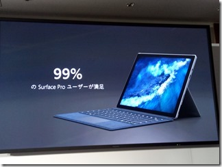 Surfaceのユーザー満足度は99%