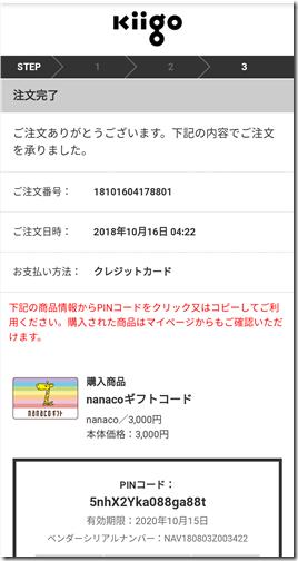 nanacoギフトコードの購入方法3