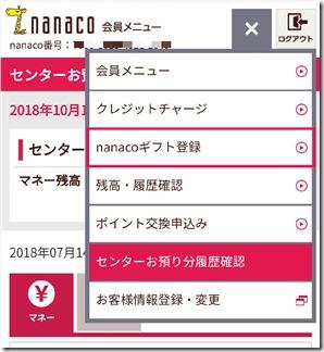 nanaco会員メニューからギフト登録をする