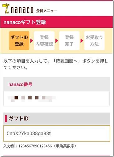 nanaco会員メニューからギフト登録をする2