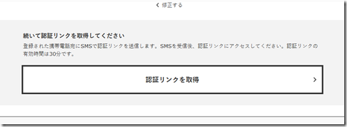 kiigo(キーゴ)の会員登録方法3