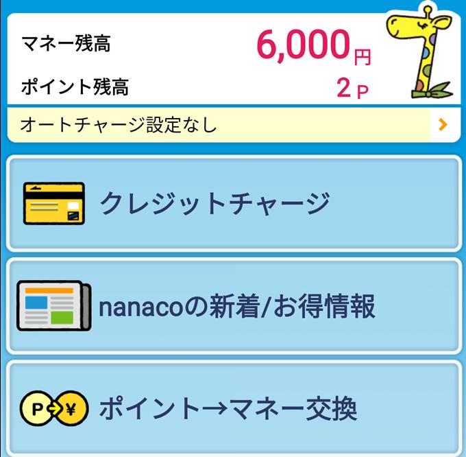 楽天カード Visa でもnanacoチャージ可能 Kiigoが便利だぞ あきらweb