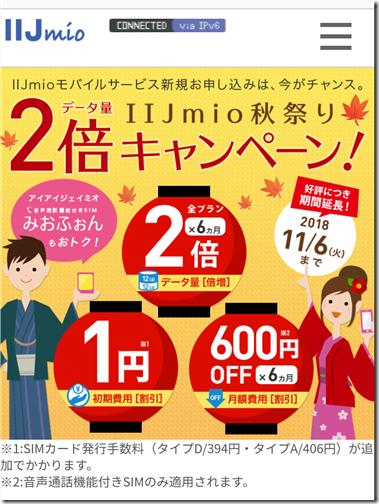 IIJmioのデータ量2倍&初期費用1円キャンペーン