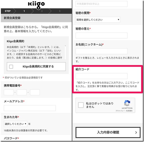 kiigo(キーゴ)の会員登録方法2
