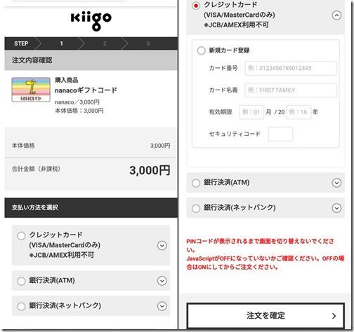 nanacoギフトコードの購入方法2