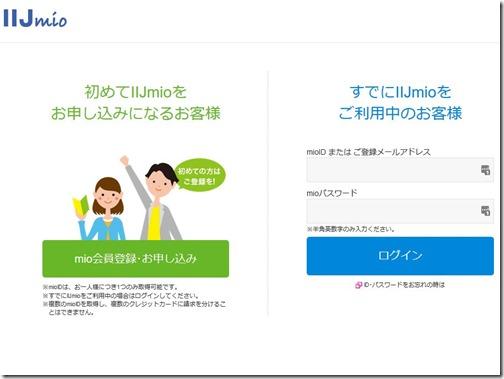 IIJmioキャンペーンの申し込み方法